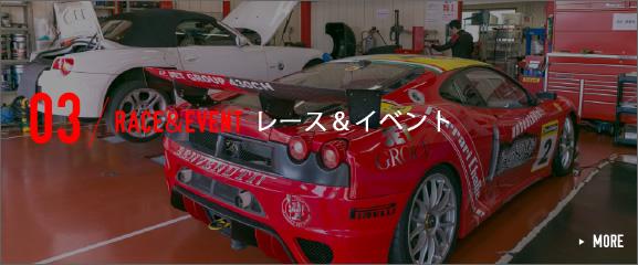 レース&イベント